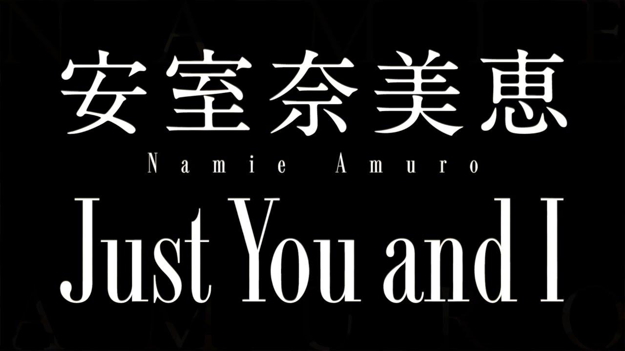 安室奈美恵/Just You and I(ドラマ「母になる」主題歌)