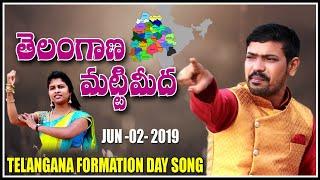 Telangana Formation Day Video Song 2019  Telangana Mattimeeda  Telangana Song  Lalitha Audios