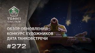 ТАНКИ ОНЛАЙН Видеоблог №272