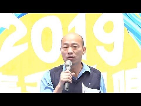 高雄市長韓國瑜出席春吶記者會