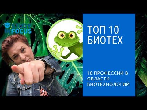 Топ 10 Профессий по Биотехнологиям - чему нужно учиться с биологией