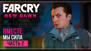 Прохождение Far Cry New Dawn | Часть 2: Побег (максимальная сложность)