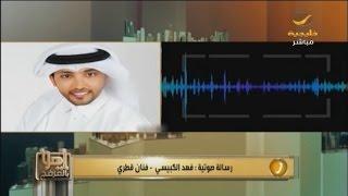 رسالة صوتية من فهد الكبيسي حول أغنيته الجديدة للاتحاد بطل كأس ولي العهد