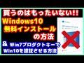 Gambar cover Windows10を、無料でクリーンインストールの方法と、Windows7のプロダクトキーで、Windows10を認証させる方法を、解説させて頂きます。