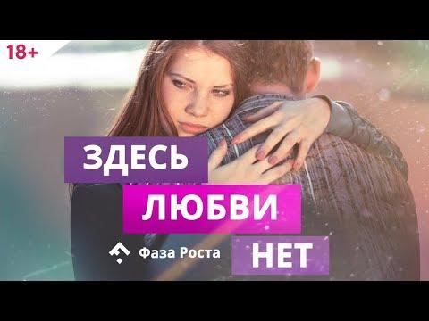 Отношения мужчины и женщины: 5 типов зависимых отношений   Фаза Роста