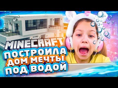 Построила Дом Мечты под Водой Minecraft Приручила Дельфинов летсплей VIki Show