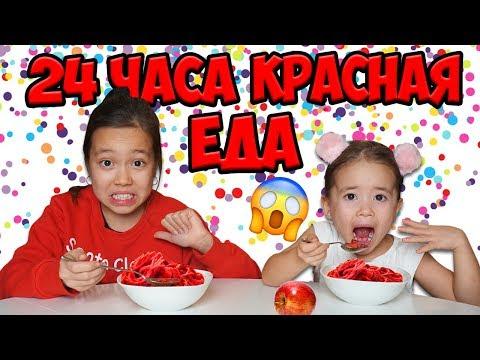 24 Часа едим красную еду Челлендж