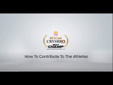 How to Contribute to Athlete Needs - අපේ අනාගත ඔලිම්පික් තරු වලට උපකාරයක් වෙන්නේ මෙහෙමයි.