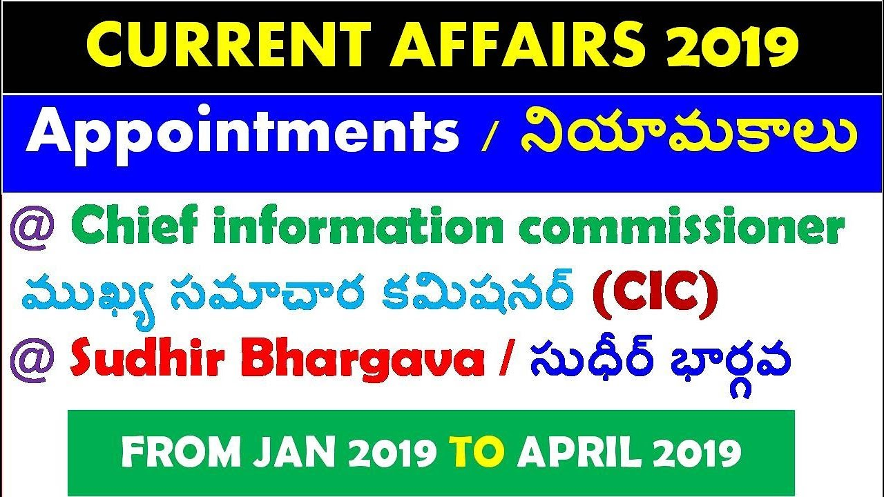 Current affairs 2019 in telugu | Recent Appointments Of India 2019 From the  Last 4 months