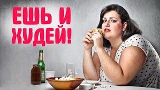 Как похудеть, правильно питаясь