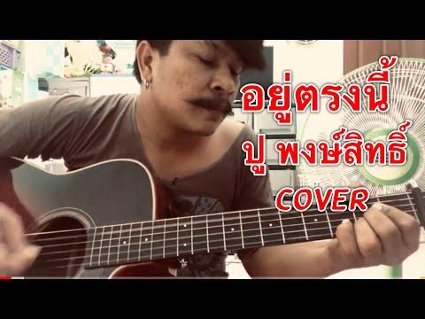 อยู่ตรงนี้ - ปู พงษ์สิทธิ์ คัมภีร์ [cover] by ชิน นักดนตรี