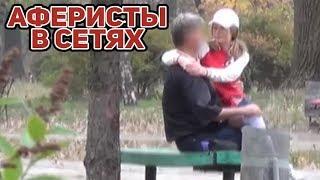 Мужик ПЕДОФИЛ ◓ СЕКС с малолеткой ► Аферисты в сетях