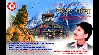 Kedar Vasa   Jaunsar- Bawar   Himachal   Kaurav Pandav Song   Mahendra Singh Chauhan,Priyanka Panwar