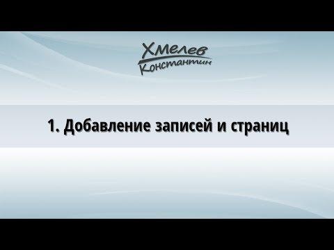 видео: Видео-урок №5. Как добавить статью и страницу на wordpress?