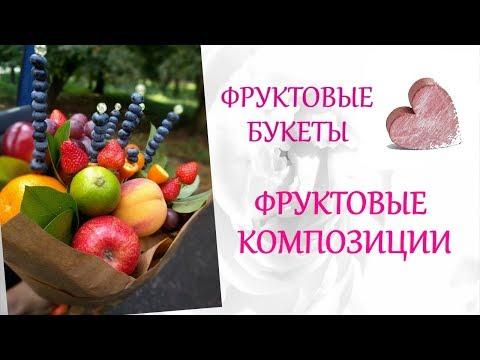 фруктовые композиции своими руками