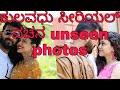 Kulavadhu vachana @ her husband new photo album /colors Kannada serial actors/ Namma evarani l