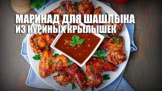 Маринад для шашлыка из куриных крылышек — видео рецепт