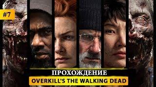 🍳 OVERKILL's The Walking Dead 🔫 ПРОХОЖДЕНИЕ! #7 - НОВЫЕ КАМПАНИИ!