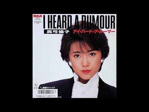 Tomoko Mayumi - I Heard a Rumour / 真弓倫子 「アイ・ハード・ア・ルーマー」