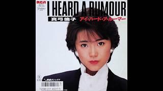 Tomoko Mayumi I Heard a Rumour 真弓倫子 アイ ハード ア ルーマー