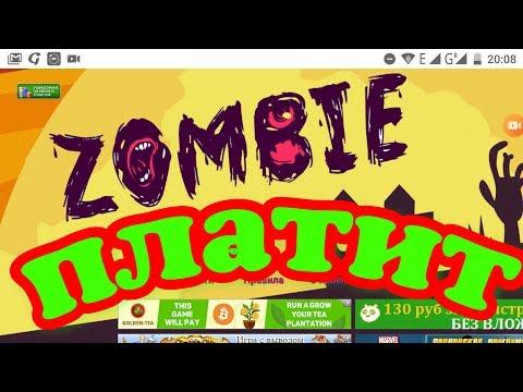 Zombie-money.Как заработать в интернете.Зарабаток денег в интернете на экономических играх.