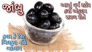 જાંબુને આખું વર્ષ સ્ટોર કરવાની સૌથી સરળ રીત । How to store Jamun | Shreejifood