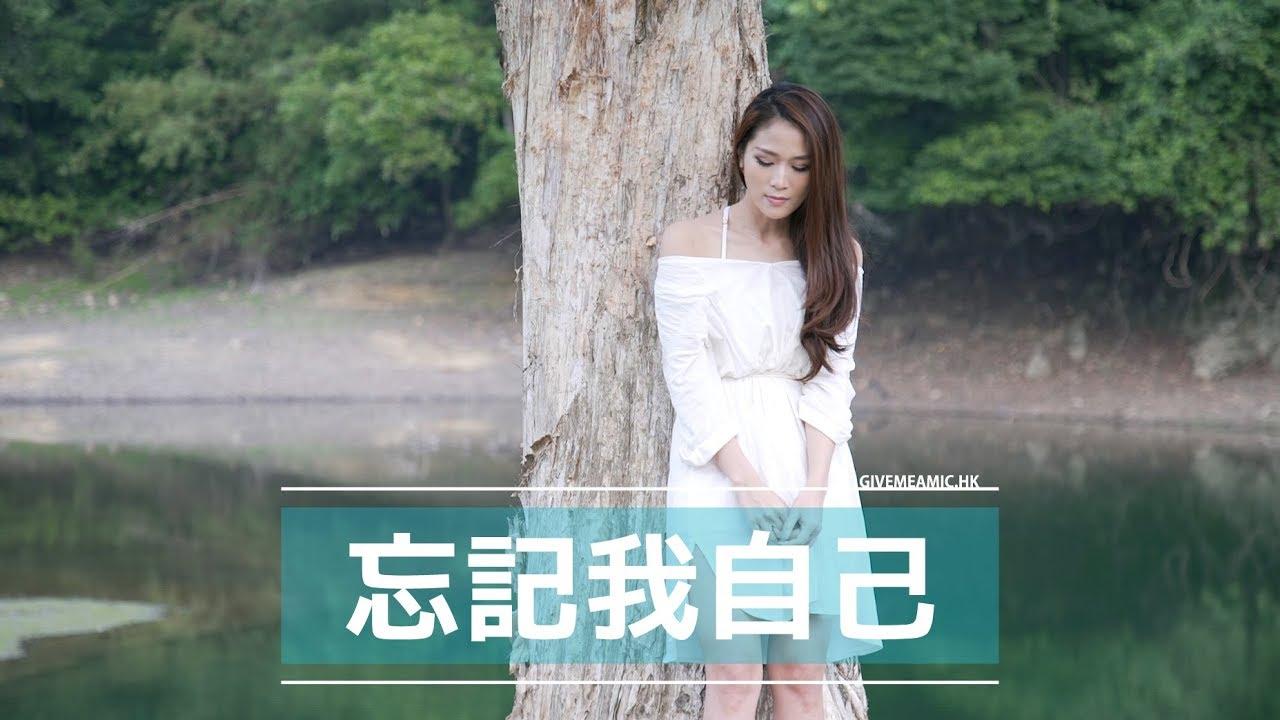 《忘記我自己》- Mishy Fish 李昭南 [Cover] - YouTube