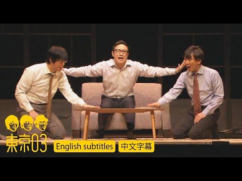 東京03 -  「満を持して」/『第21回東京03単独公演「人間味風」』 より