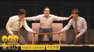 東京03 ザ・ベストワン コント「満を持して」