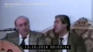 Wadih El-Safi and Marwan Mahfouz - وديع الصافي ومروان محفوظ - قومي تنمشي