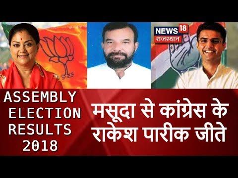 मसूदा से कांग्रेस के राकेश पारीक जीते | Assembly Election Counting Results LIVE Update