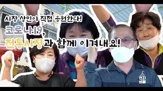 코로나19 극복을 위한 강화 풍물시장 상인들의 응원 릴…