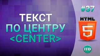 Выравнивание по центру тег center выравнивание текста в html, Видео курс по HTML, Урок 37