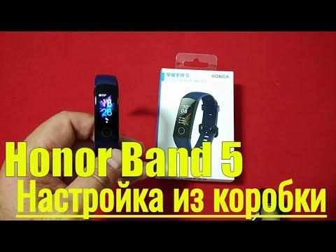 Honor Band 5 / Пошаговая настройка и сопряжение с телефоном