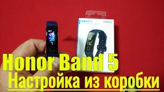 Honor Band 5 / Покрокова налагодження та пару з телефоном
