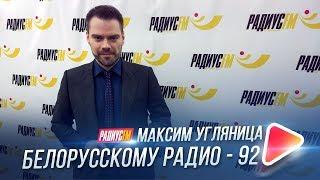 День рождения Белорусского радио