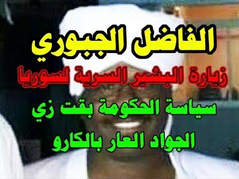 الفاضل الجبوري.....تعليقا علي زيارة الرئيس السرية الي سوريا.. الجواد العار بالكارو thumbnail