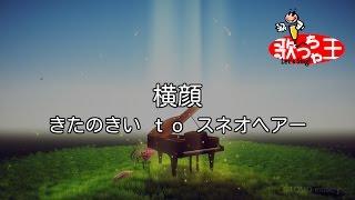 【カラオケ】横顔/きたのきい to スネオヘアー