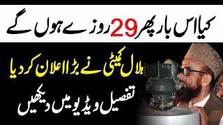 Hilal Committee Pakistan Eid Ul Fitr News   Eid Ul Fitr Moon Date 2018   Urdu Lab