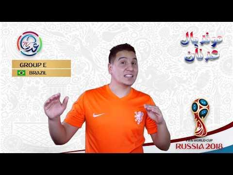 البرازيل  - سويسرا -  صربيا - كوستاريكا تحت مجهر محمد عدنان