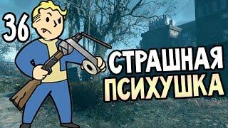 Fallout 4 Прохождение На Русском 36 СТРАШНАЯ ПСИХУШКА