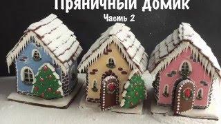 Пряничный домик. Часть 2