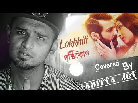 lokkhiti-covered-by-aditya-joy-|-drishtikone||-anupam-roy|-paloma-majumder|ami-ki-tomay-khub-birokto