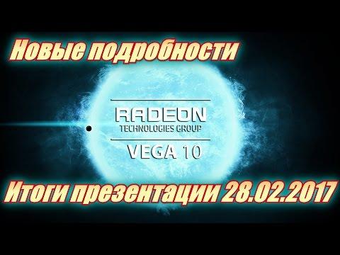 Итоги презентации АМД Capsaicin & Cream.  Подробности технологии Vega!