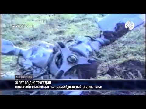 28.01.1992 г. армянские националисты взорвали гражданский вертолет