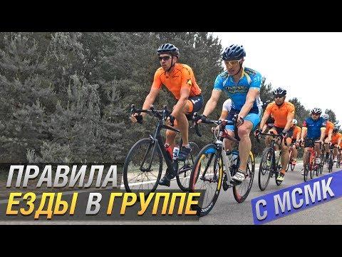 ПРАВИЛА ЕЗДЫ в ВЕЛОСИПЕДНОЙ ГРУППЕ / ПЕЛОТОНЕ с МСМК по велоспорту. Смены, жесты, дистанция.