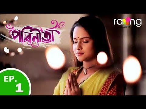 Parineeta - পৰিণীতা | 04th Mar 2019 | Full Episode | No 01