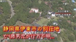 静岡県伊東市の別荘地で4歳男児が行方不明 履いていた靴を発見 - ライブドアニュース