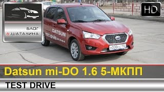 Datsun mi-DO (Датсун ми до) 5-МКПП тест-драйв с Шаталиным Александром