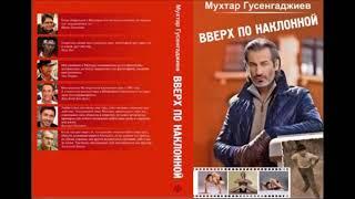 Глава 19. Сибирь. Читаем книгу Мухтара Гусенгаджиева Вверх по наклонной